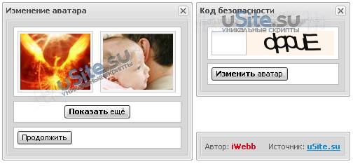 Фотоальбом скрипты для ucoz
