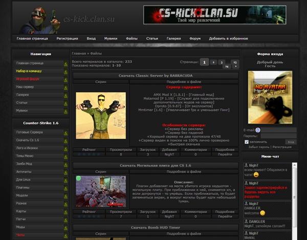 cs клан сайт: